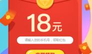 宝石星球全面升级,新人注册有18元任务红包,可提xian!