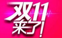 【福利】2018天猫双11红包,每天能领3次10-1111元大红包!