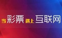 """互联网彩票""""暴力赚钱""""玩法"""