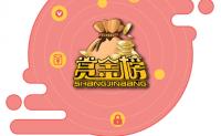 【推荐】赏金榜:业余赚钱利器,wangzhuan必备!