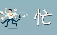wangzhuan每天忙的啥?