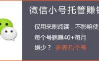 【推荐】微信挂机躺赚平台,日赚50元+