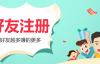 【福利】从本站注册【玩家享赚】可获赠80万豆=8元!