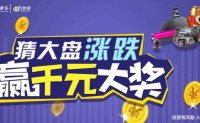 币圈MAX新玩法,上榜每天拿千元红包