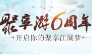 聚享游六周年庆,累计支付佣金接近4亿元