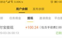 悬赏猫再次提xian100元,这么好的项目在家赚钱不用愁!