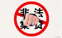 这10种行为已被定性为非法集资骗局!