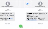 退不了促销短信背后:短信商接百条发送通道,退订名单可篡改