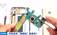 """手机信号""""增强贴"""":一个可以检测智商的""""金属片"""""""