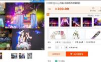 卧底代拍江湖 揭秘粉丝经济灰色产业链