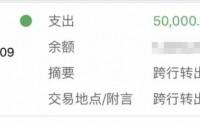 """女白领婚恋网上结识""""精英男"""",9天被骗56万!"""