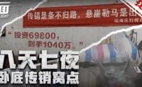 """""""我在chuan-xiao组织待了三天,赚了1040万。"""""""