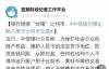 """突发!中信银行宣布,""""封堵""""比特币!一经发现,注销账户"""
