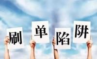 """shuadan诈&骗""又出新花样?!"